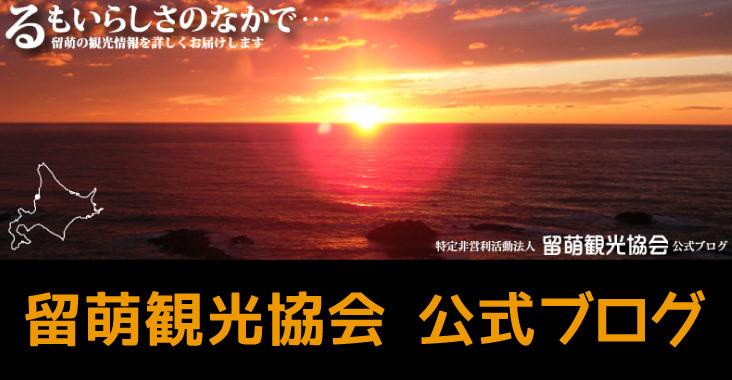 留萌観光協会 公式ブログ