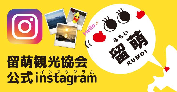 留萌観光協会公式インスタグラム