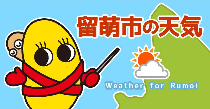 留萌市の天気