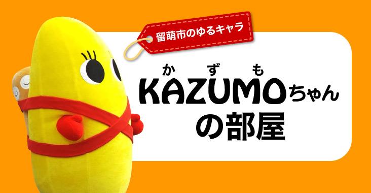 KAZUMOちゃんの部屋