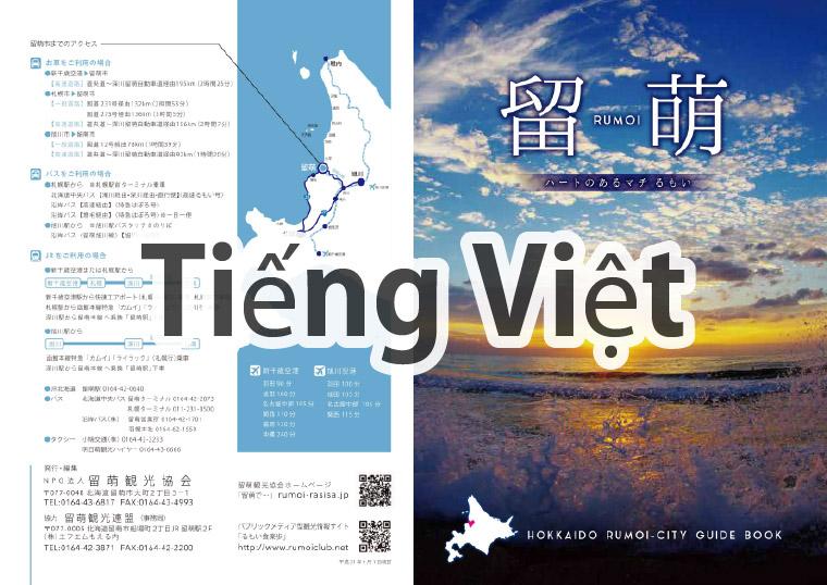 ベトナム語【A5 kích thước đầy  đủmàu sắc 10 trang/PDF 4.6MB】