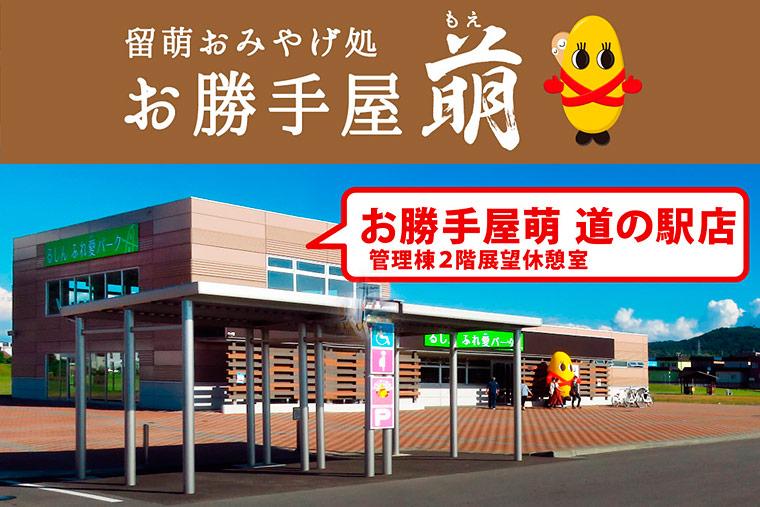 お勝手屋萌 道の駅店