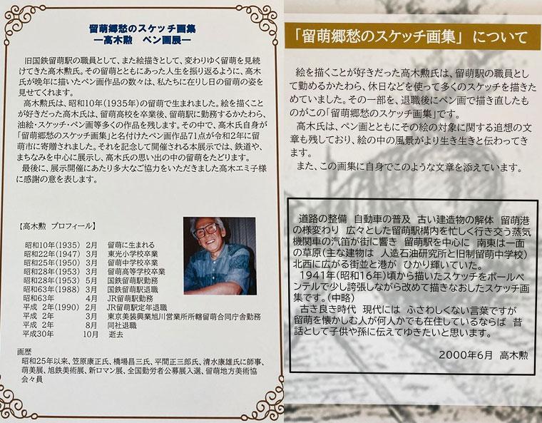 高木勲ペン画展