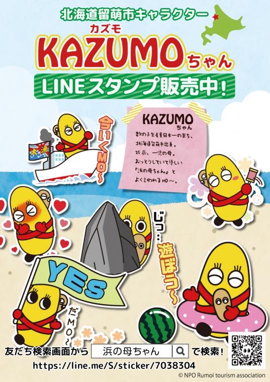 KAZUMOちゃんスタンプ